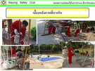 School Safety Project by  Rayong Safety Club